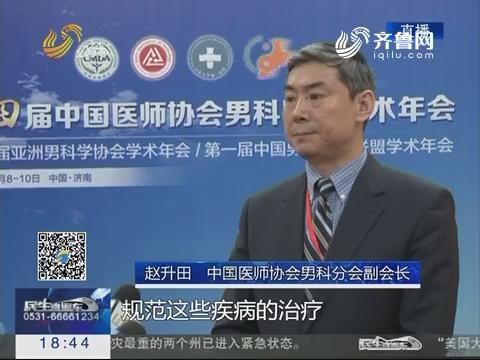 济南:中国医师协会男科医师学术年会开幕 关注男性健康