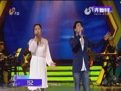 齐鲁K歌王:李晴搭档梁建成演唱《天下有情人》