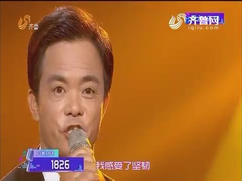 齐鲁K歌王:总决赛白丰鸣PK李晴 白大哥一首《父亲》赢得全场喝彩获得总冠