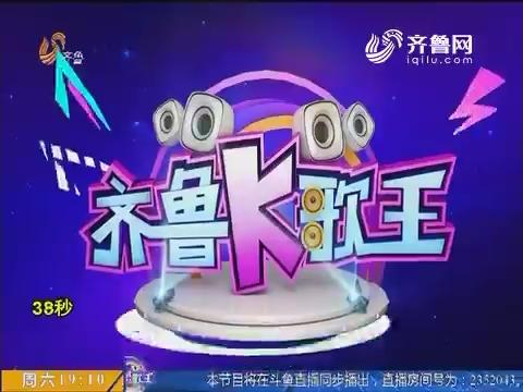 20170909《齐鲁K歌王》:四进一白丰鸣获得总冠军