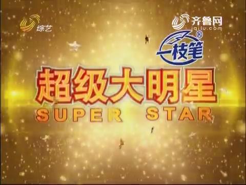 20170909《超级大明星》:嘉宾为方斌庆生 兄弟团唱歌献礼
