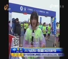 【闪电连线】2017仙境海岸·海阳马拉松赛开跑