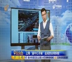 """超新早点:上海""""最牛钉子屋""""达成协议将拆除"""