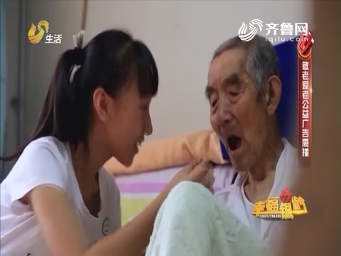 2017年09月10日《幸福银龄》:敬老爱老公益广告展播