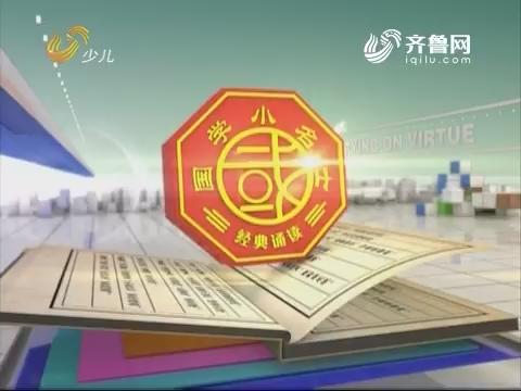 2017年09月10日《国学小名士》:山东省复赛中学组第三场