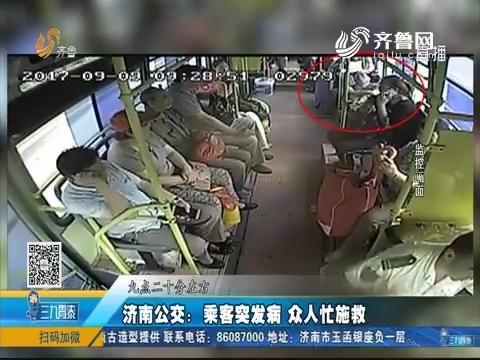 济南公交:乘客突发病 众人忙施救