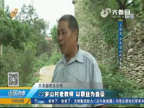 沂水:72岁山村老教师 以职业为自豪