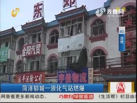 4G连线:菏泽郓城一液化气站燃爆