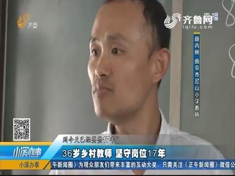 曲阜:36岁乡村教师 坚守岗位17年