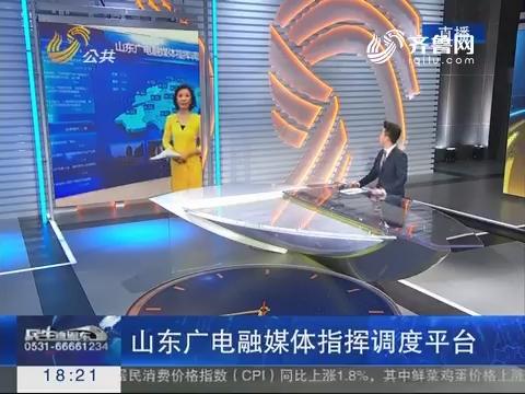 闪电连线:济南长清黄河公路大桥最新进展