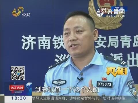 【真相】淄博:自费买行头 酒后逞英雄