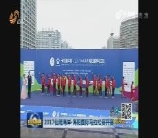 2017仙境海岸·海阳国际马拉松赛开赛