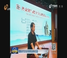 国际齐文化专家淄博论道