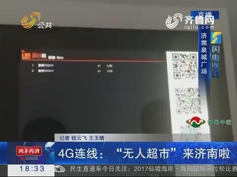 "4G连线:""无人超市""来济南啦"
