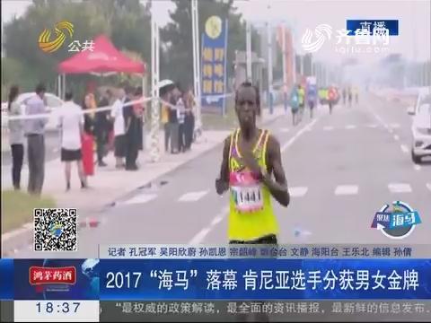 """海阳:2017""""海马""""落幕 肯尼亚选手分获男女金牌"""