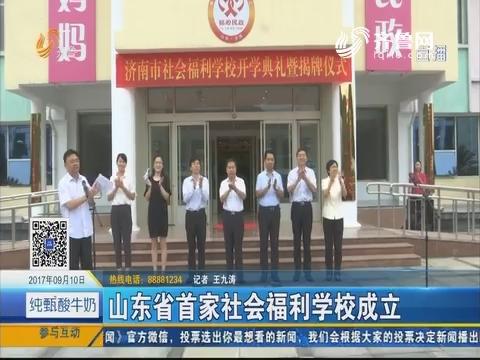济南:山东省首家社会福利学校成立
