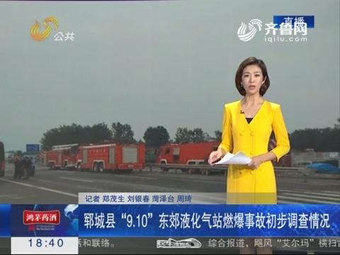 """郓城县""""9.10""""东郊液化气站燃爆事故初步调查情况"""