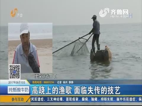 日照:高跷上的渔歌 面临失传的技艺