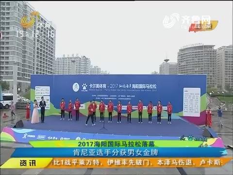 2017海阳国际马拉松落幕 肯尼亚选手分获男女金牌