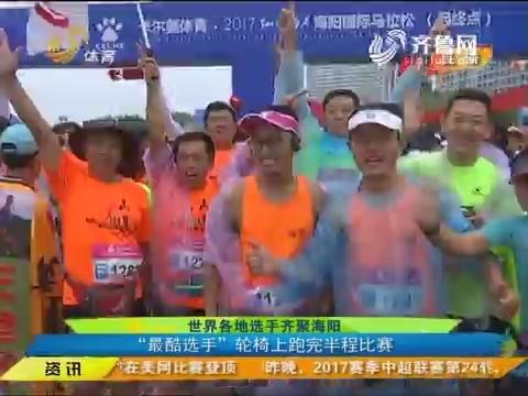 """世界各地选手齐聚海阳 """"最酷选手""""轮椅上跑完半程比赛"""