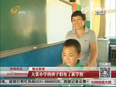 【群众新闻】济南:大张小学的孩子们有了新学校