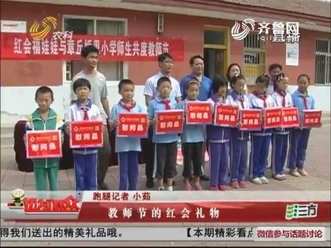 济南:教师节的红会礼物