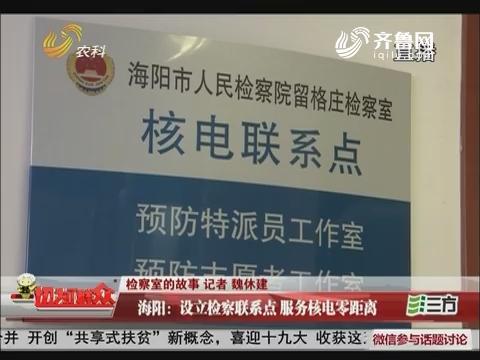 【检察室的故事】海阳:设立检察联系点 服务核电零距离