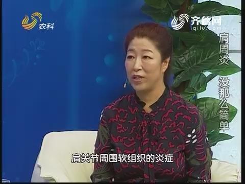 20170910《名医话健康》:名医毕鸿雁——肩周炎没那么简单