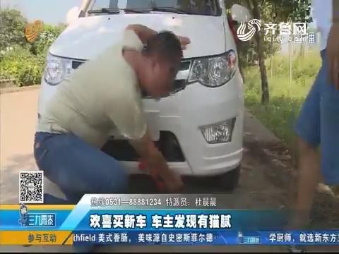 枣庄:欢喜买新车 车主发现有猫腻