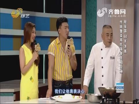 百姓厨神:传统鲁菜双吃海参亮相厨神