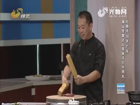 百姓厨神:潮汕美食达人带来手打牛肉丸