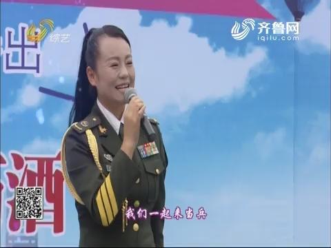 综艺大篷车:宋亲臣演唱《当兵光荣》
