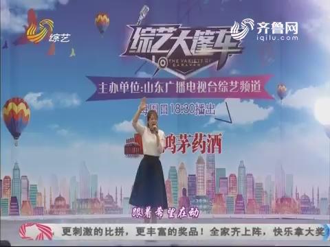 综艺大篷车:刘珍珍演唱《我的未来不是梦》