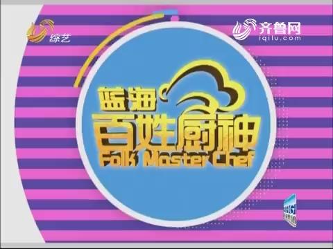 20170910《百姓厨神》:总决赛10强晋6强