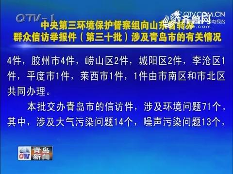 中央第三环境保护督察组向山东省转办群众信访举报件(第三十批)涉及青岛市的有关情况