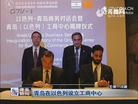 青岛在以色列设立工商中心