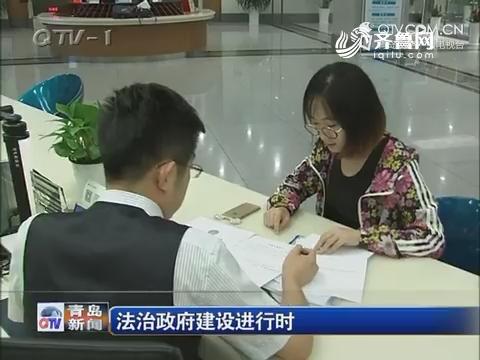 《法治政府建设进行时》青岛市工商局:深化商事制度改革 助力市场主体发展