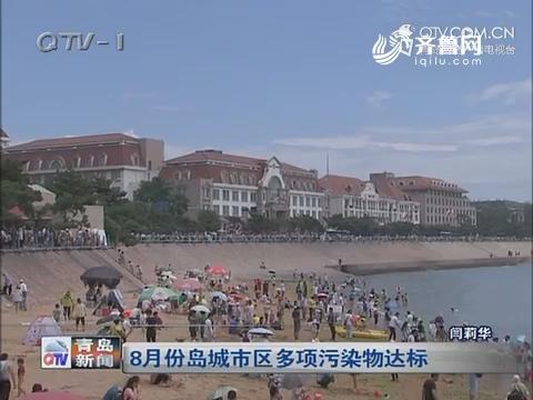 8月份青岛市区多项污染物达标