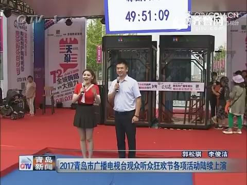 2017青岛市播送电视台观众听众狂欢节各项运动连续演出