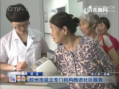 简讯:胶州市设立专门机构推进社区服务