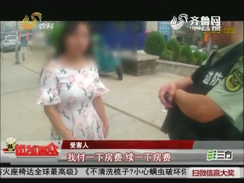 【今日微话题】烟台:网络交友手机被骗 钱财被偷