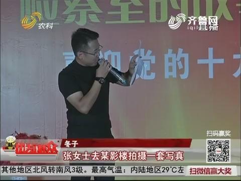 【群众新闻】济南:喜迎十九大 冬子来七里河普法