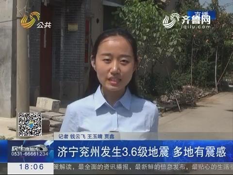 济宁兖州发生3.6级地震 多地有震感