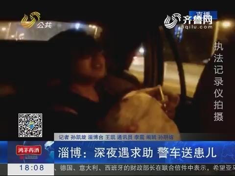 淄博:深夜遇求助 警车送患儿