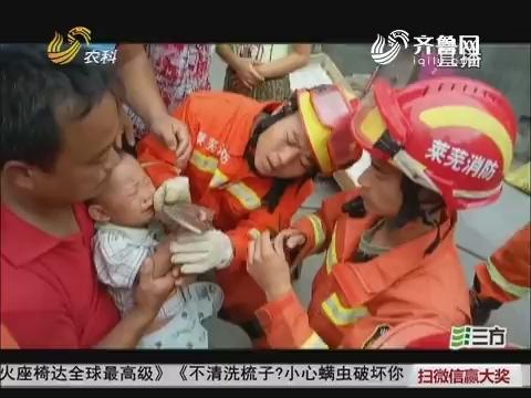 【群众新闻】莱芜:厨具也危险!2岁男童手被卡