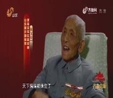 20170911《齐鲁先锋》:喜迎十九大 党员争先锋 党和人民的儿子——张玉华(上)