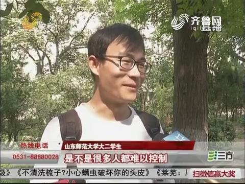 【群众新闻】济南:远离传销 大学生们要擦亮眼睛