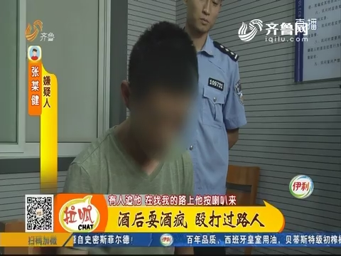 济南:酒后耍酒疯 殴打过路人
