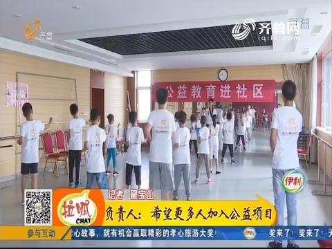 潍坊:公益课堂进社区 不妨带娃来听听