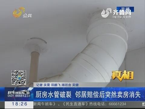 【真相】潍坊:厨房水管破裂 邻居赔偿后突然卖房消失